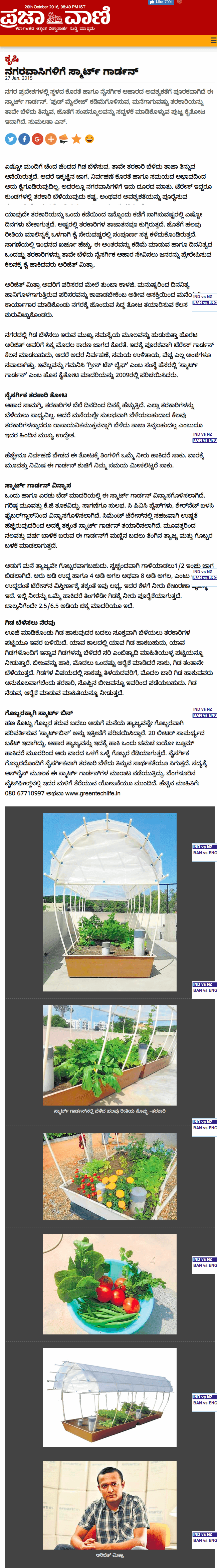 prajavani_optimized